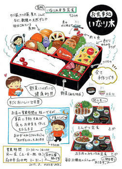 いなり木さん200.jpg