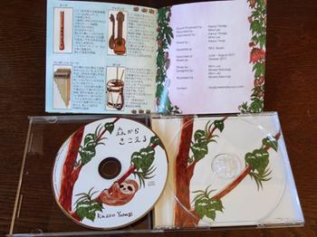 かずくん音楽CD全体像.jpg
