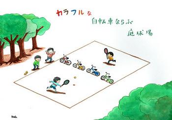 カラフルなテニスコート100.jpg