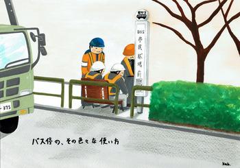 バス停の使い方75.jpg