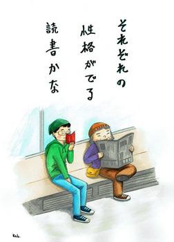読書の性格100.jpg